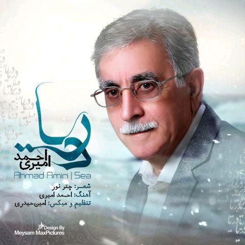 دانلود آهنگ احمد امیری به نام دریا