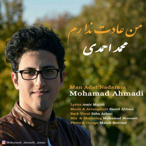 دانلود آهنگ محمد احمدی به نام من عادت ندارم