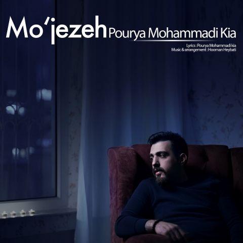 دانلود آهنگ پوریا محمدی کیا به نام معجزه