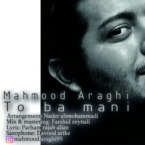 دانلود آهنگ محمود عراقی به نام تو با منی