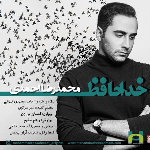 دانلود آهنگ محمدرضا احمدی به نام خداحافظ