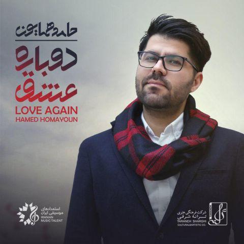 آلبوم جدید حامد همایون به نام دوباره عشق