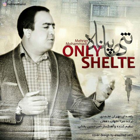 دانلود آهنگ مهران محمدی به نام تنها پناه