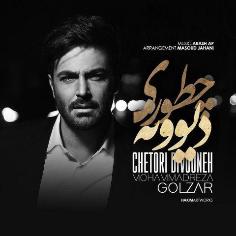 محمدرضا گلزار چطوری دیوونه | دانلود آهنگ محمدرضا گلزار به نام چطوری دیوونه + متن ترانه