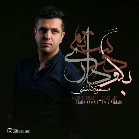 دانلود آهنگ مسعود گلشنی به نام بگو دوستم داری