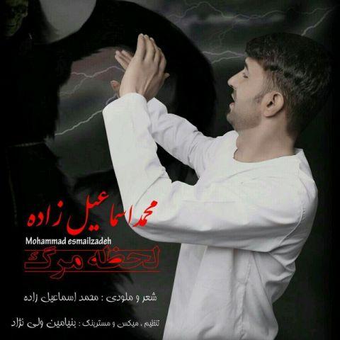 دانلود آهنگ محمد اسماعیل زاده به نام لحظه مرگ