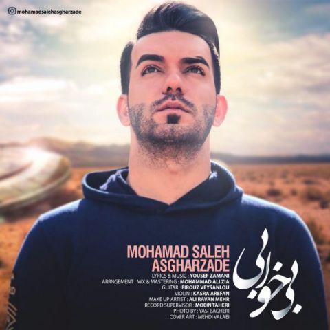 دانلود آهنگ محمد صالح اصغرزاده به نام بی خوابی
