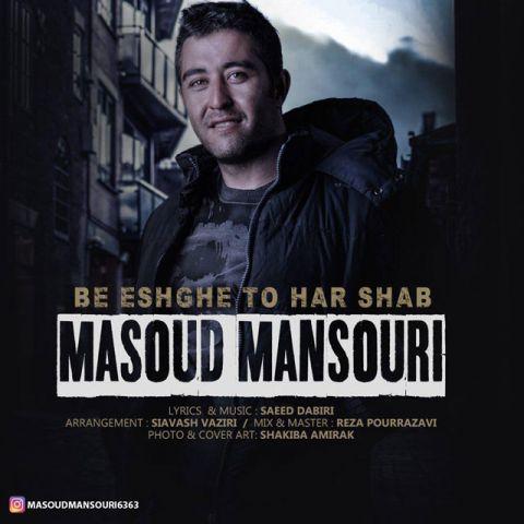 دانلود آهنگ مسعود منصوری به نام به عشق تو هر شب