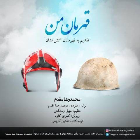 دانلود آهنگ محمدرضا مقدم به نام قهرمان من