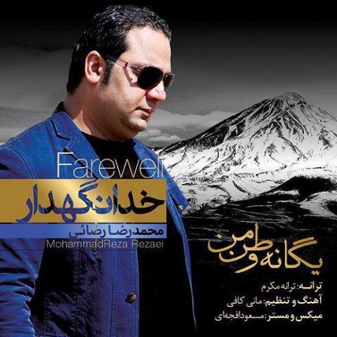 دانلود آهنگ محمدرضا رضایی به نام یگانه وطن من