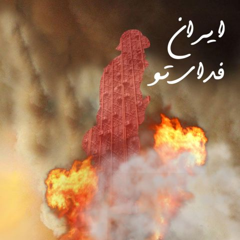 دانلود آهنگ مجید الوند و سهیل صداقت به نام ایران فدای تو