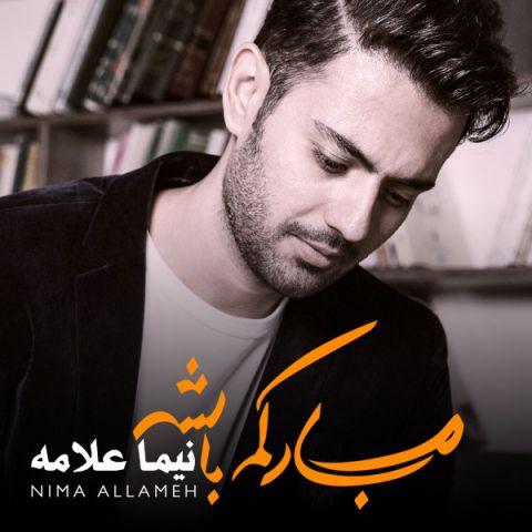 آلبوم جدید نیما علامه بنام مبارکم باشه