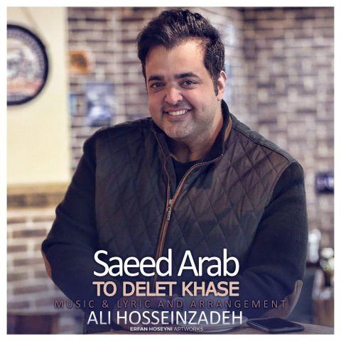 سعید عرب-تو دلت خاصه