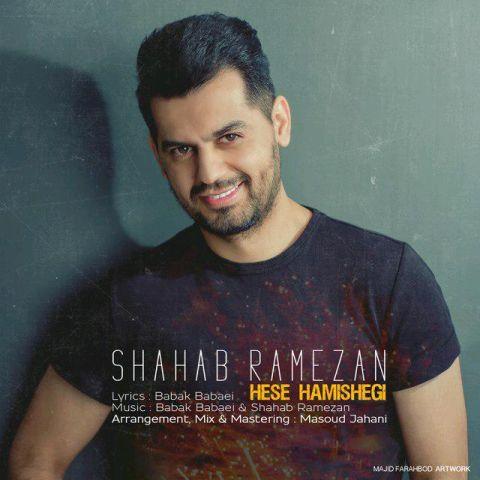 دانلود آهنگ شهاب رمضان به نام حس همیشگی
