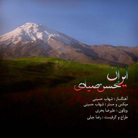 دانلود آهنگ محسن صیادی به نام ایران