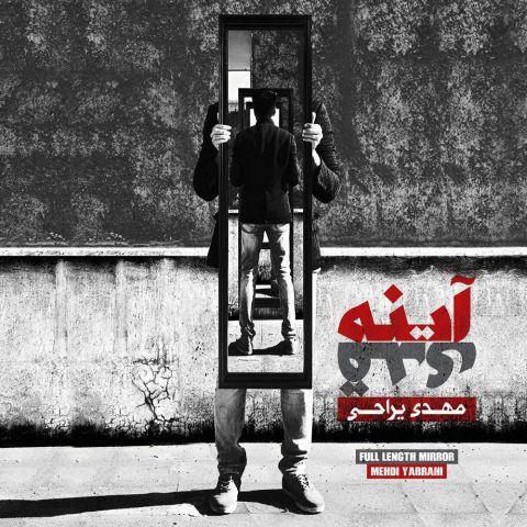 آلبوم جدید و زیبای مهدی یراحی به نام آینه قدی