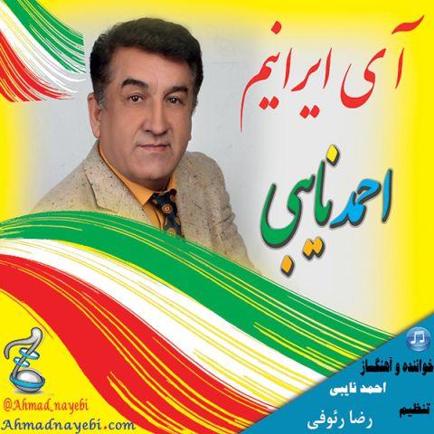 دانلود آهنگ احمد نایبی به نام آی ایرانیم