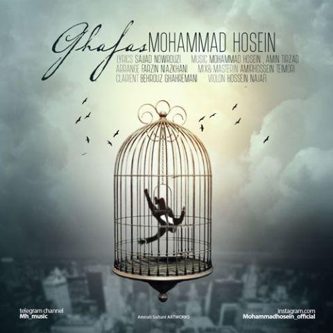 دانلود آهنگ محمد حسین به نام قفس