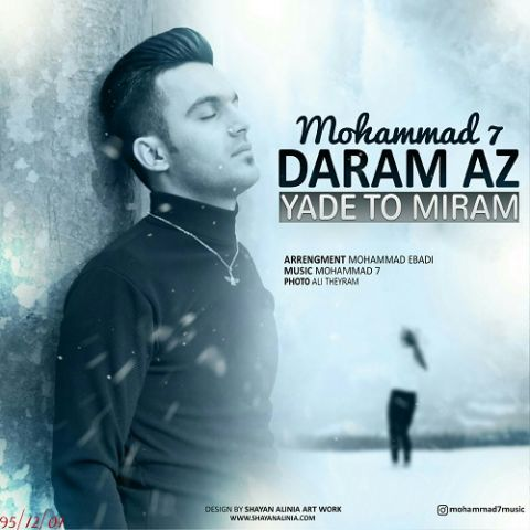 دانلود آهنگ محمد 7 به نام دارم از یاد تو میرم