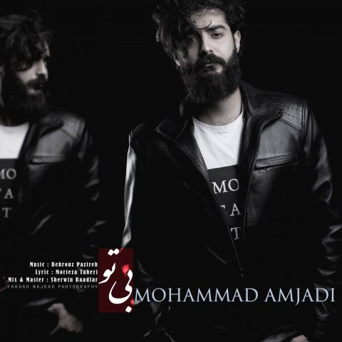 دانلود آهنگ محمد امجدی به نام بی تو