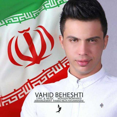 دانلود آهنگ وحید بهشتی به نام ایران
