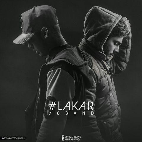 دانلود آهنگ جدید 78 بند به نام لاکار