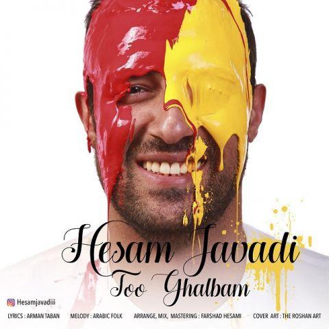 دانلود آهنگ جدید حسام جوادی به نام تو قلبم
