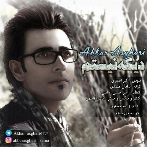 دانلود آهنگ جدید اکبر اصغری به نام دیگه نیستم