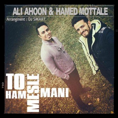 دانلود آهنگ جدید علی آهون و حامد مطلع به نام تو هم مثل منی