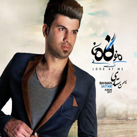 دانلود آلبوم بهمن ستاری به نام منو نگاه کن