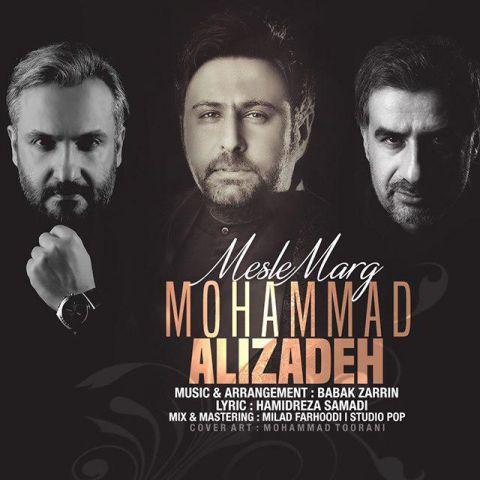 محمد علیزاده مثل مرگ | دانلود آهنگ محمد علیزاده به نام مثل مرگ