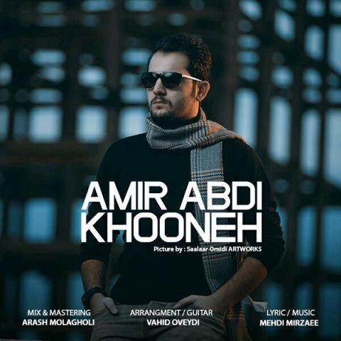 دانلود آهنگ جدید امیر عبدی به نام خونه
