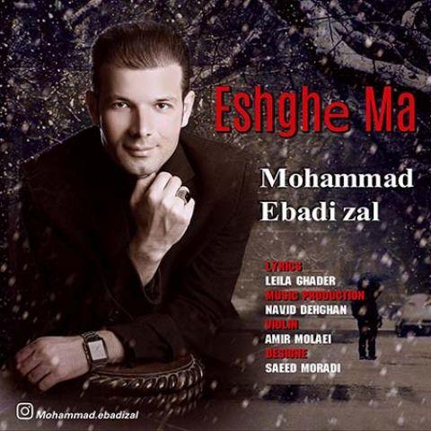 دانلود آهنگ محمد عبادی زال به نام عشق ما