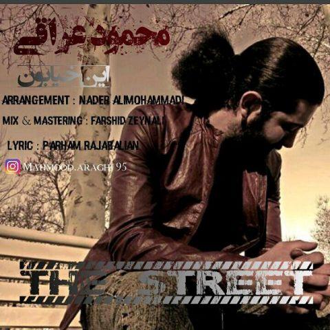 دانلود آهنگ محمود عراقی به نام این خیابون
