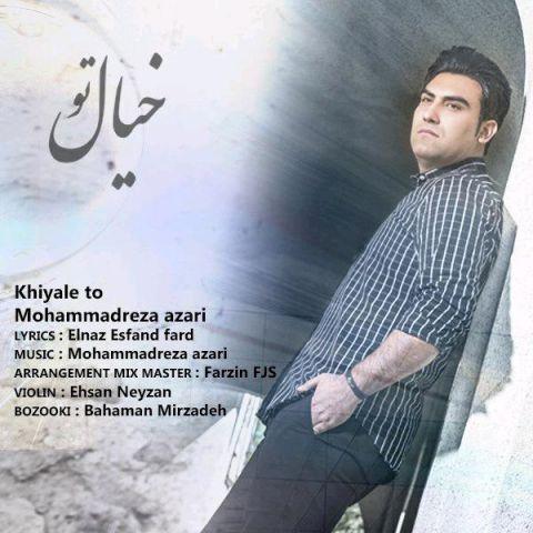 دانلود آهنگ محمدرضا آذری به نام خیال تو
