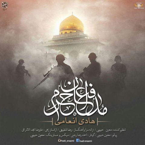 دانلود آهنگ هادی انعامی به نام مدافع حرم