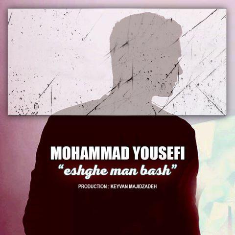 دانلود آهنگ محمد یوسفی به نام عشق من باش