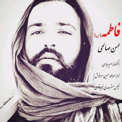 دانلود آهنگ محسن صالحی به نام فاطمه