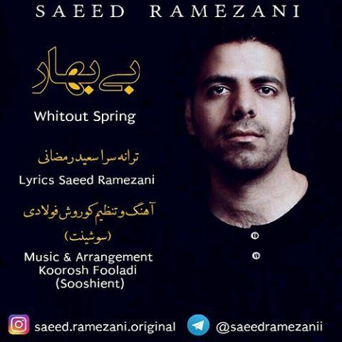 دانلود آهنگ سعید رمضانی به نام بی بهار