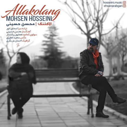 دانلود آهنگ محسن حسینی به نام الاکلنگ