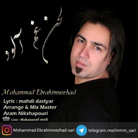 دانلود آهنگ محمد ابراهیم نژاد به نام لحن غم آلود