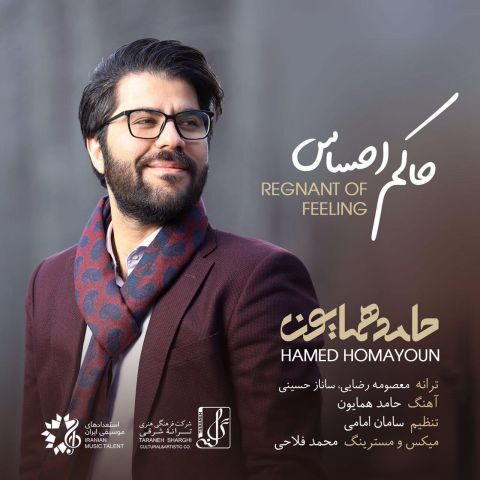 متن اهنگ جدید حامد همایون به نام حاکم احساس Download New Song By Hamed Homayoun called Hakem Ehsas دانلود آهنگ جدید حامد همایون به نام حاکم احساس با کیفیت 128 و 320