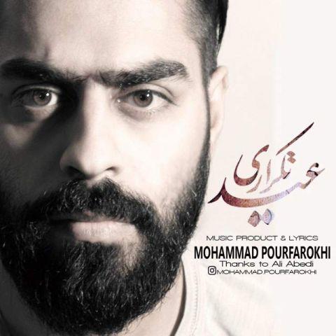 دانلود آهنگ محمد پورفرخی به نام عید تکراری
