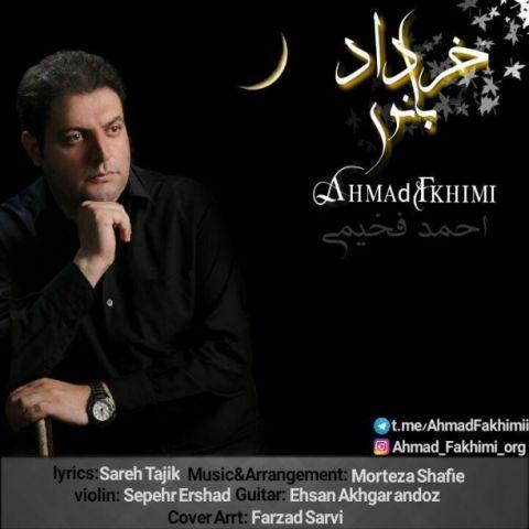 دانلود آهنگ احمد فخیمی به نام بانوی خرداد