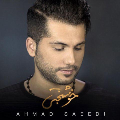 دانلود آهنگ احمد سعیدی به نام خوشبختی