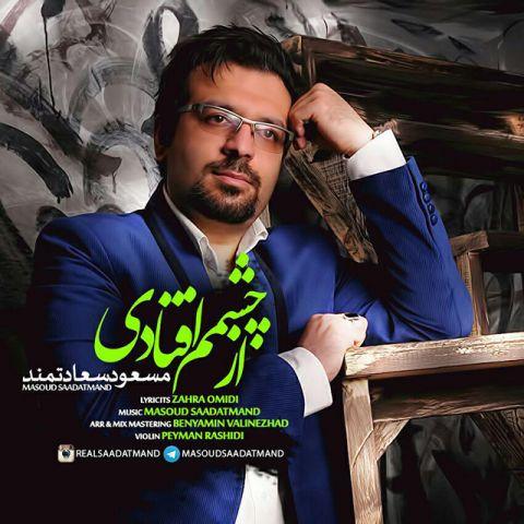 دانلود آهنگ مسعود سعادتمند به نام از چشمام افتادی