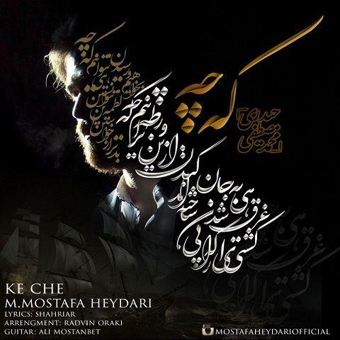 دانلود آهنگ محمد مصطفی حیدری به نام که چه