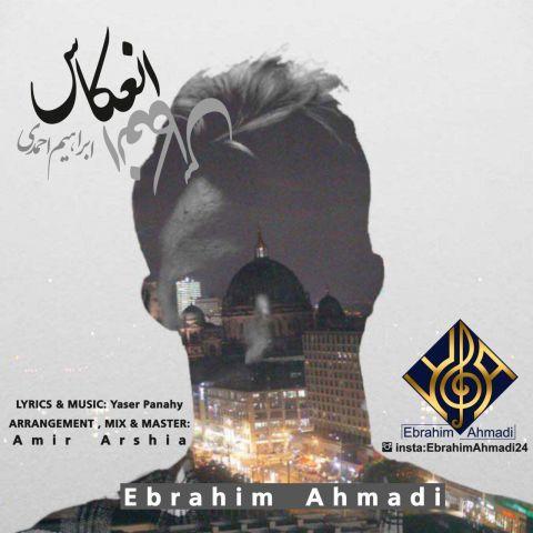 دانلود آهنگ ابراهیم احمدی به نام انعکاس