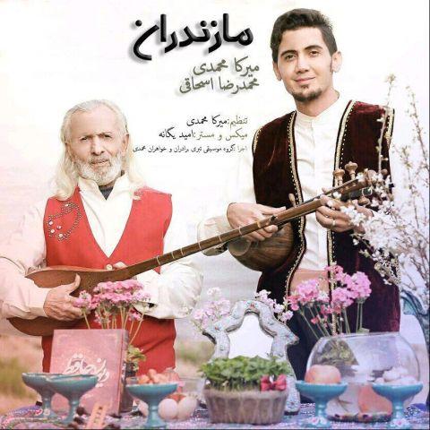 دانلود آهنگ میرکا محمدی و محمدرضا اسحاقی به نام نوروزخوانی مازندران