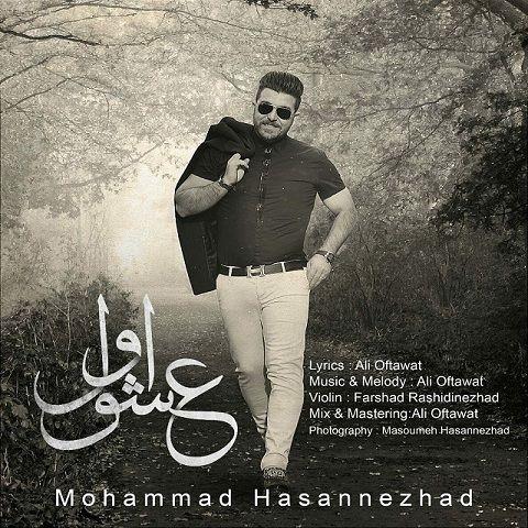 دانلود آهنگ محمد حسن نژاد به نام عشق اول